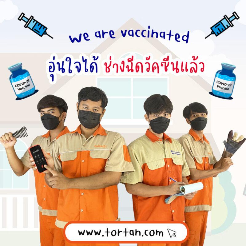 ฉีดวัคซีนแล้ว